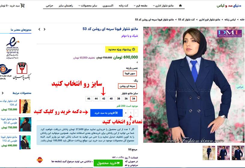 مرحله اول خرید آنلاین دنیای لباس