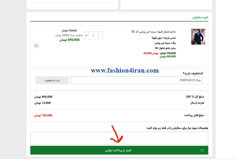 مرحله یازدهم خرید آنلاین دنیای لباس