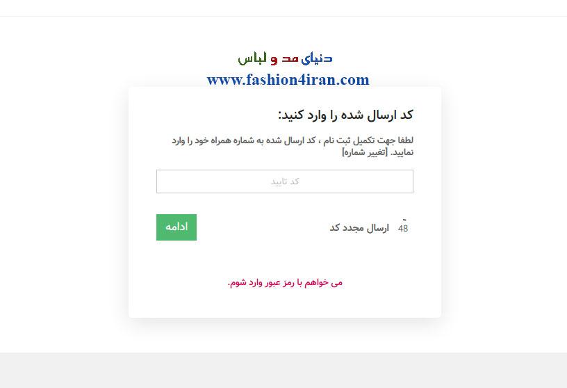 مرحله ششم خرید آنلاین دنیای لباس