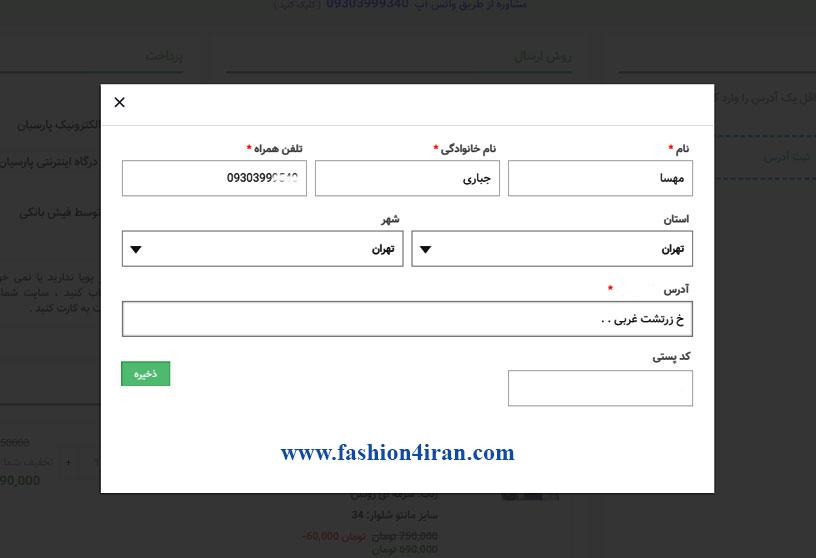 مرحله هشتم خرید آنلاین دنیای لباس